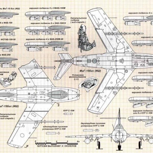 5.МИГ-15бис (ИШ). Схема.