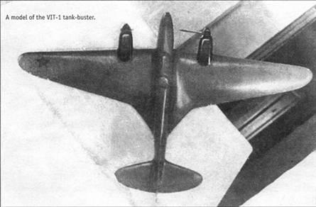 5.Модель самолета ВИТ-1.