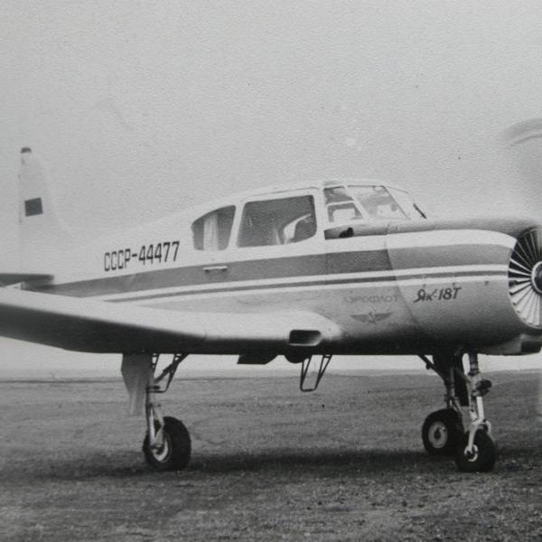 6.Як-18Т одного из училищ Аэрофлота.