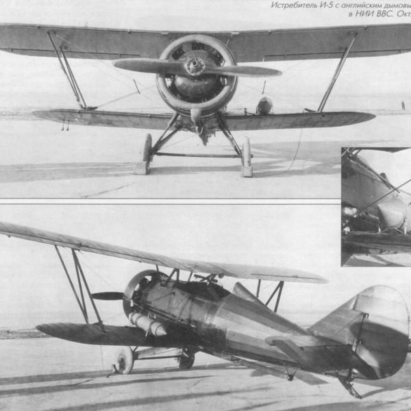 7.И-5 с английским дымовым прибором в НИИ ВВС. Октябрь 1935 г.