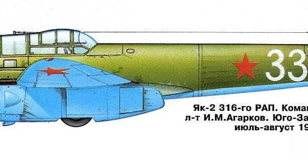7.Як-2. Рисунок 1.
