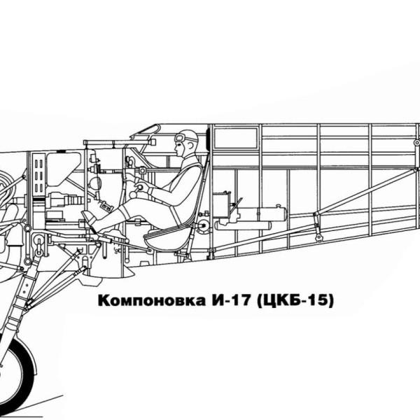 8.И-17 (ЦКБ-15). Компоновочная схема.