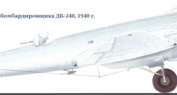 8.Прототип ДБ-240. Рисунок.