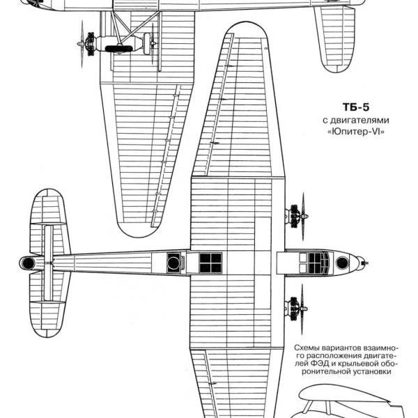 8.ТБ-5. Схема 2.
