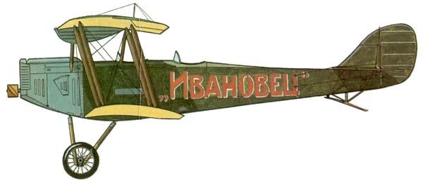 8.У-8 приобретенный на средства рабочих г.Иванова.Рисунок