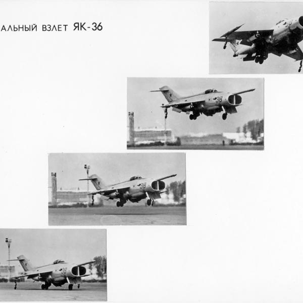 8.Вертикальный взлет Як-36.