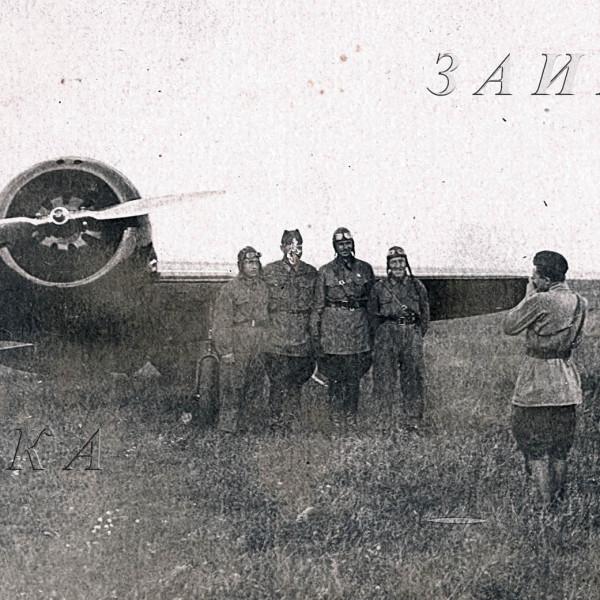 9.Летчики фотографируются у И-16 тип 4.