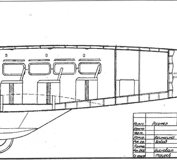 9.ОКО-1. Схема салона.