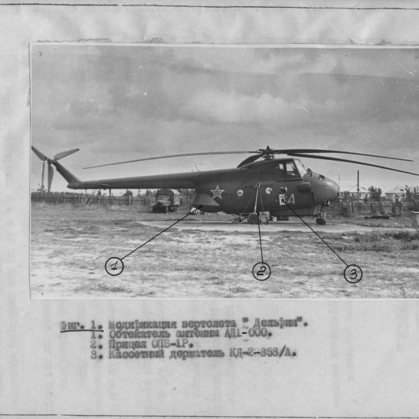 9б.Ми-4ПС модиф. Дельфин.