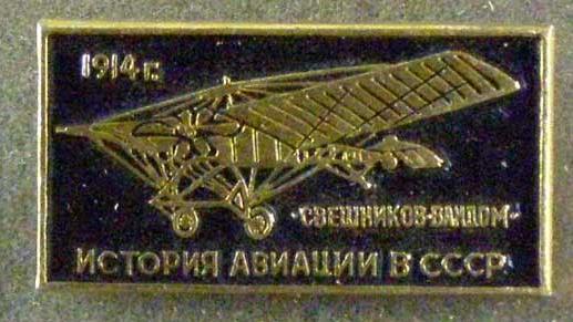 Памятный значёк с изображением самолета Свешников-Вандом.