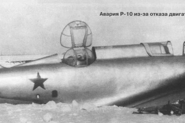 r-10-posle-avarii