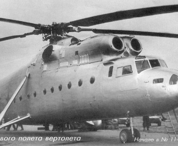 1.Первый опытный Ми-6.