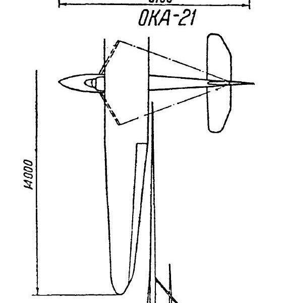 1.Планер ОКА-21. Схема 1