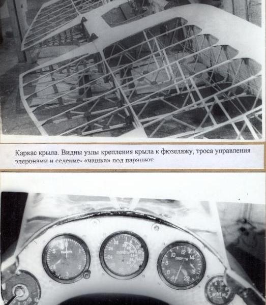 10.Каркас крыла и приборная панель Г-22.