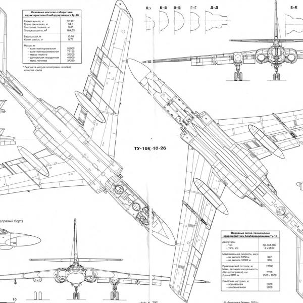11а.Ту-16К-10-26. Схема