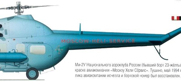 21.Ми-2У аэроклуба России. Рисунок.