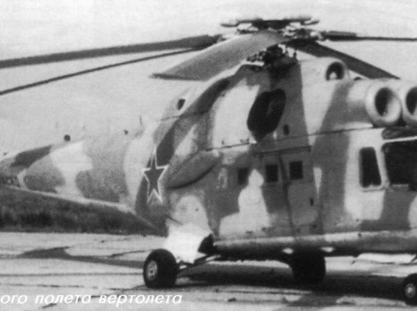 4.Рекордный вертолет А-10 (Ми-24).