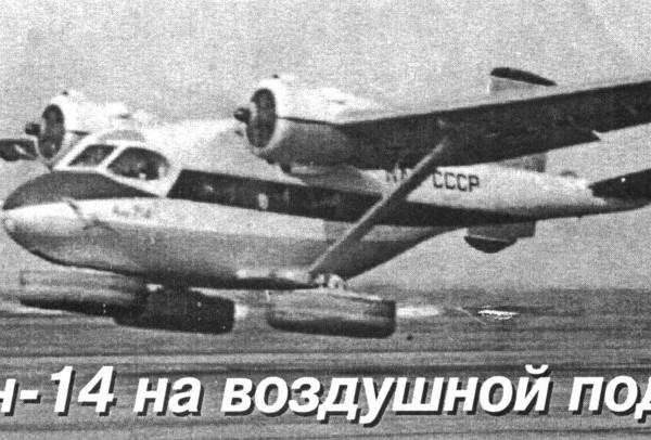 5.Ан-714 на взлете.