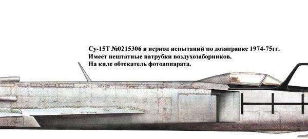 8.Су-15Т на испытаниях по дозаправке. Рисунок