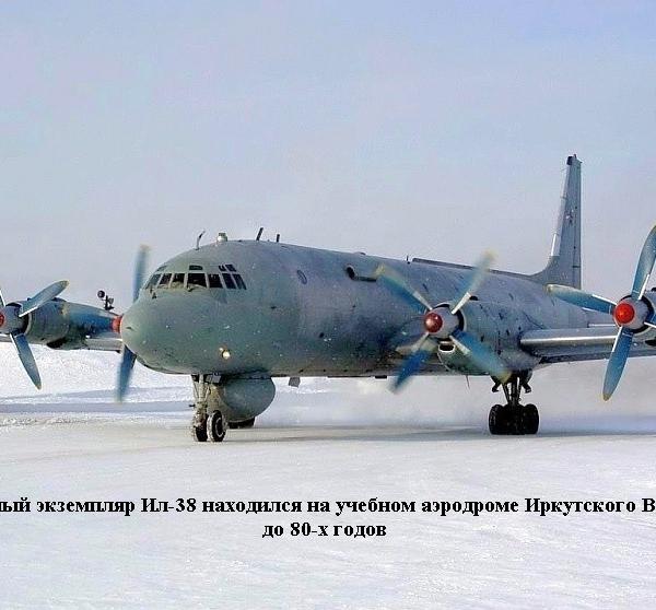1.Опытный Ил-38.