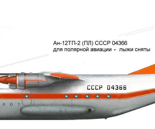 11.Ан-12ТП-2 Полярной авиации. Рисунок.