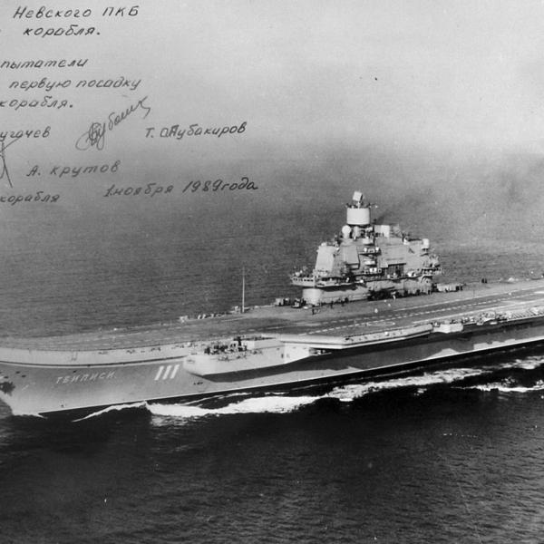 13.ТАКР Тбилиси - будущий Адмирал Флота Советского Союза Кузнецов.