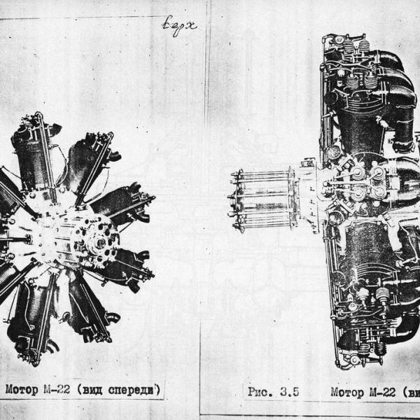 2.Двигатель М-22.