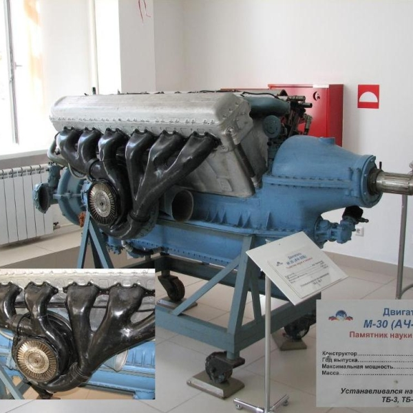 3.Авиационный дизель М-30 (АЧ-30Б) в музее ВВС Монино