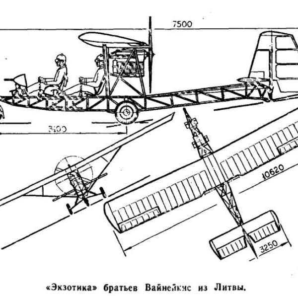 3.Самолет Экзотика. Схема.