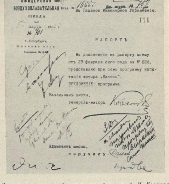 4.Рапорт о испытаниях мотора Калеп-60.