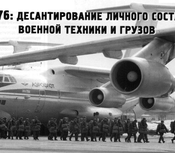 5.Братишки на погрузке в Ил-76М.
