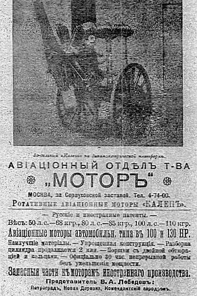 5.Рекламный лист Товарищества Мотор.