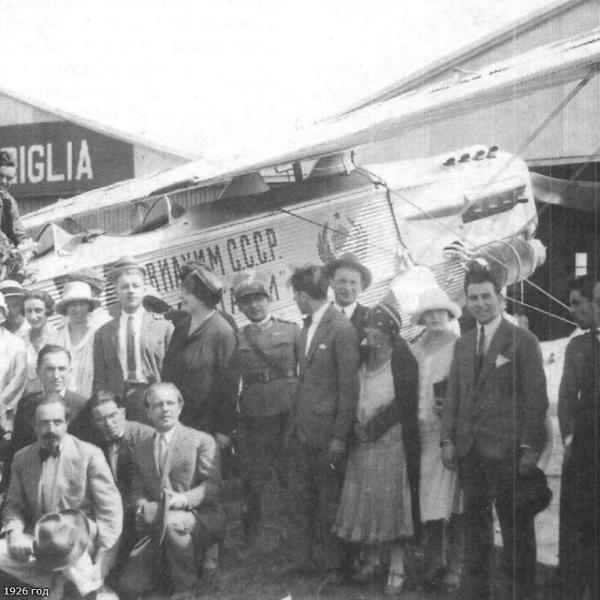 6.АНТ-3 Пролетарий в Риме. 1926 г..