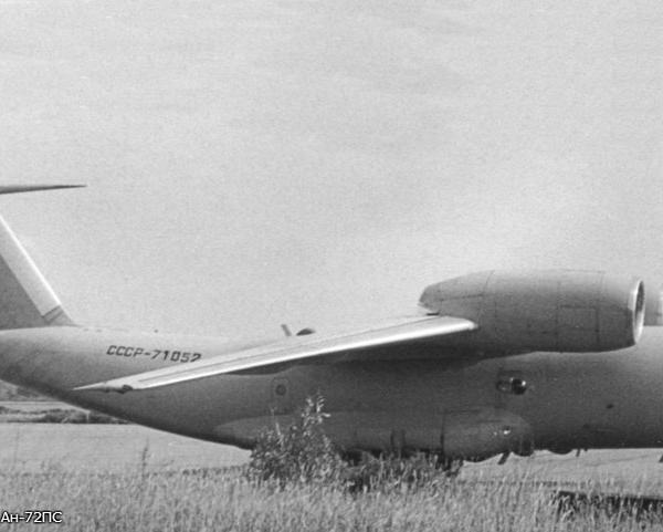 6б.Поисково-спасательный Ан-72ПС