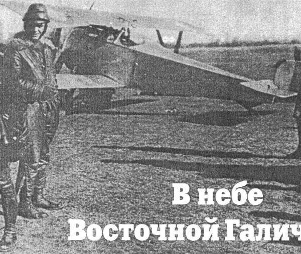 8.Летчики перед боевым вылетом. На заднем плане - Nieuport N.21.