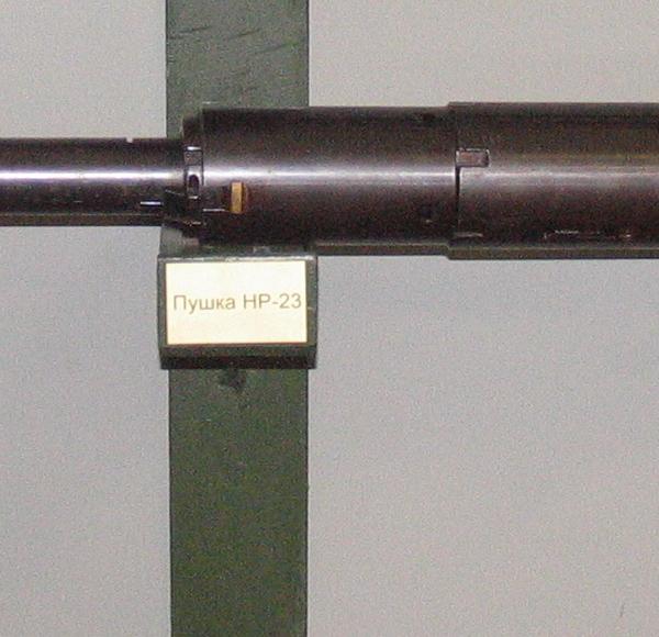 Авиационная пушка НР-23.