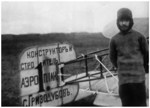 1.С.В.Гризодубов у своего 4-го самолета.