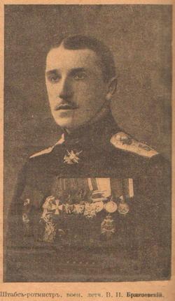 1.Штаб-ротмистр В.И.Бржезовский.