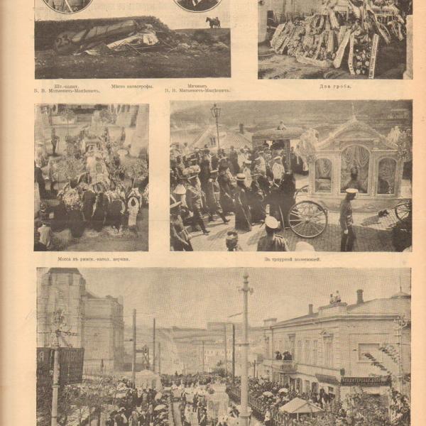 3.Гибель братьев Б.В. и В.В.Матыевичей-Мацеевичей в Севастополе. Журнал Искры № 17 за 1911 г.