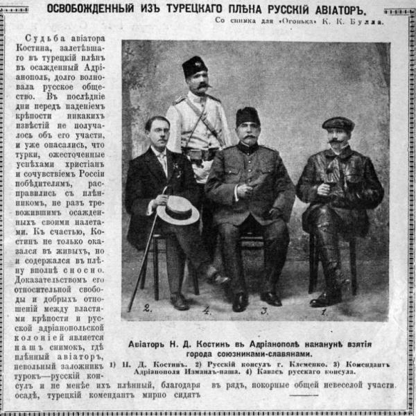 3.Заметка об освобождении русского авиатора Н.Д.Костина.