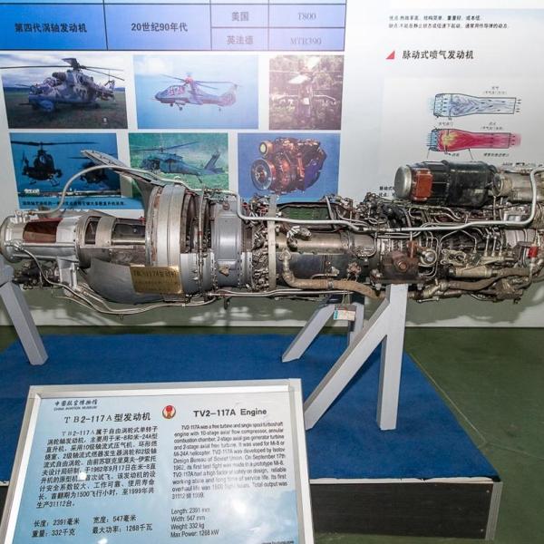 3.Двигатель ТВ2-117А. Музей ВВС КНР.