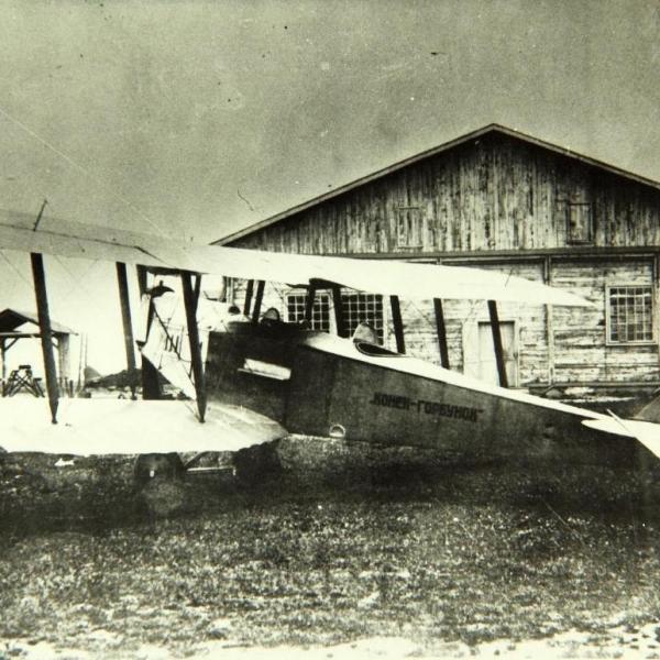 19.Самолет Конек-Горбунок. 1923 г.