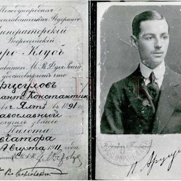 2.Удостоверение пилота-авиатора К.К.Арцеулова.