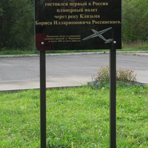 7.Мемориальная доска, к 100-летию первого русского планерного полёта.