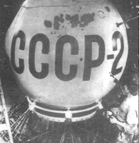 Гондола так и не летавшего стратостата СССР-2