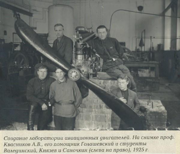 laboratoriya-aviatsionnyh-dvigatelej