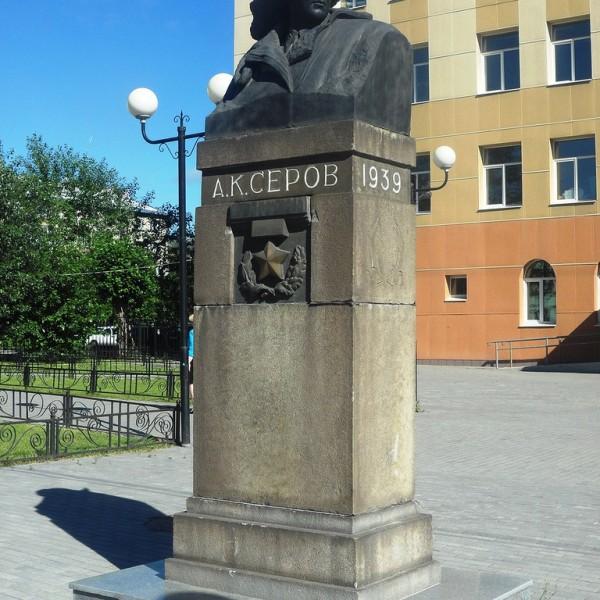 4.Памятник-бюст А.К.Серову г. Серов