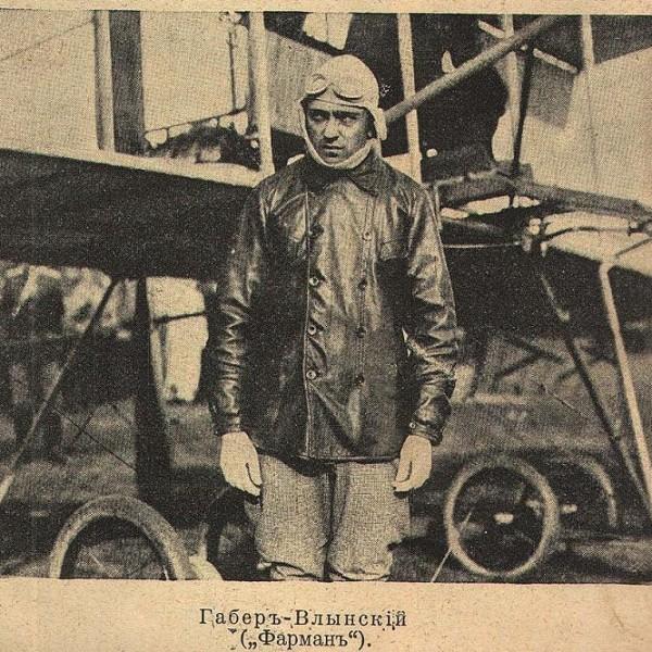 5.Авиатор Габер-Влынский.
