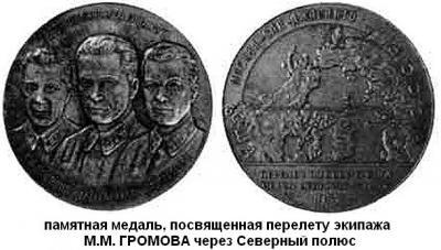 7.Медаль посвященная перелету экипажа Громова.