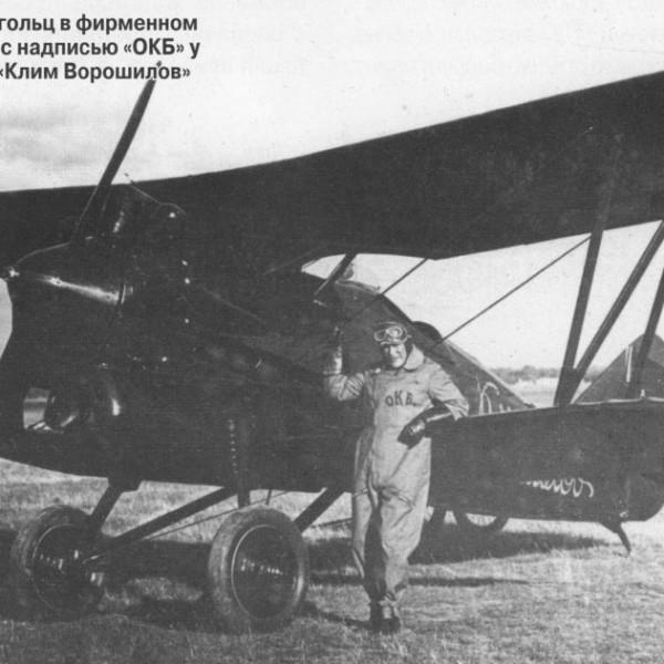Летчик-испытатель Б.Л.Бухольц у истребителя И-5.